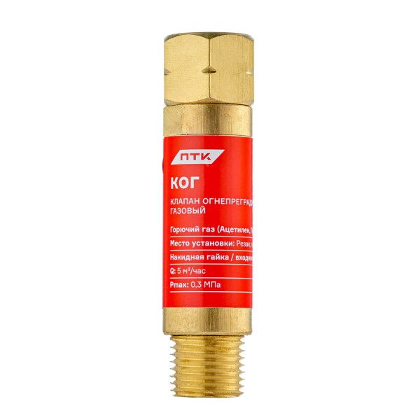 Клапан огнепреградительный газовый КОГ (на резак или горелку) М16х1,5LH