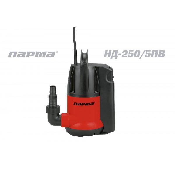 Парма НД-250/5ПВ Насос дренажный для чистой воды