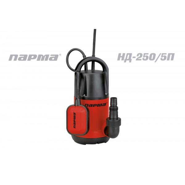 Парма НД-250/5П Насос дренажный для чистой воды